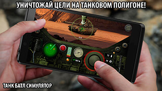 Tank Battle: Simulator скриншот 2