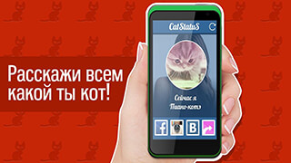 What Is Your Cat? скриншот 3
