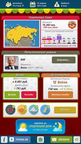 Russian Simulator скриншот 1