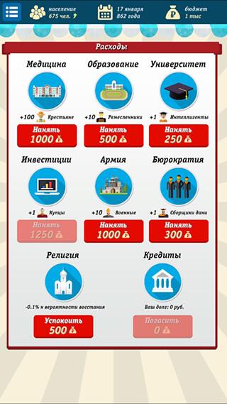 Russian Simulator скриншот 2