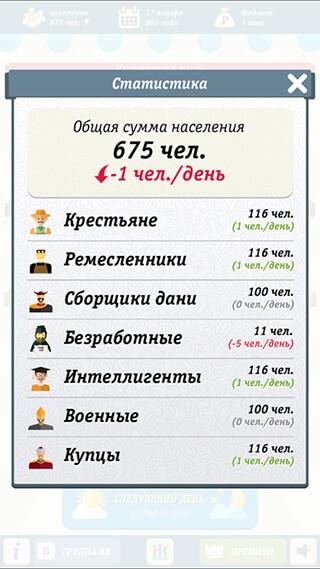 Russian Simulator скриншот 4