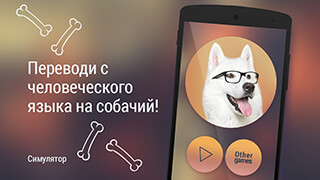 Translator for Dogs: Simulator скриншот 1