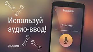 Translator for Dogs: Simulator скриншот 2