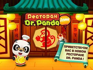Dr. Panda Restaurant Asia скриншот 1