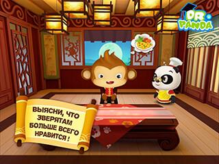 Dr. Panda Restaurant Asia скриншот 2