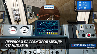 Metro Train: Subway Simulator скриншот 1