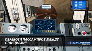 Metro Train: Subway Simulator скриншот 1