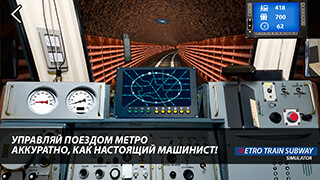 Metro Train: Subway Simulator скриншот 2