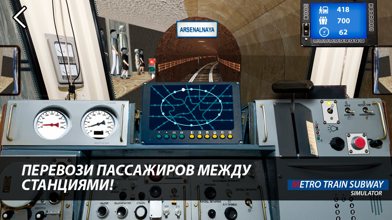 Поезд Метро Симулятор Вождения на андроид …