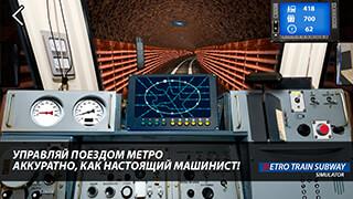 Metro Train: Subway Simulator скриншот 4