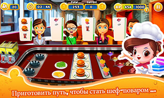 Restaurant Mania скриншот 1