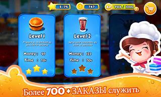 Restaurant Mania скриншот 4