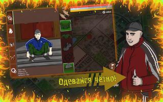 Симулятор пацана 2 скриншот 3
