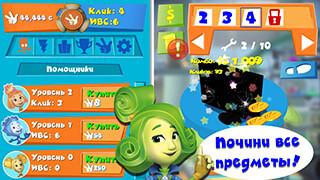 Fixi-Click Game скриншот 1
