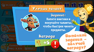 Fixi-Click Game скриншот 2