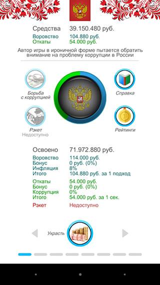 Russia Simulator скриншот 1