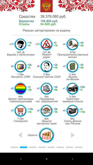 Russia Simulator скриншот 2