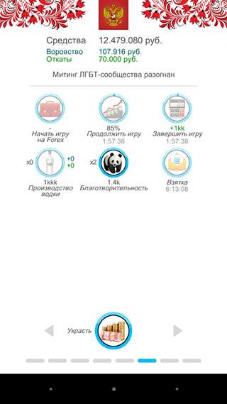 Russia Simulator скриншот 4