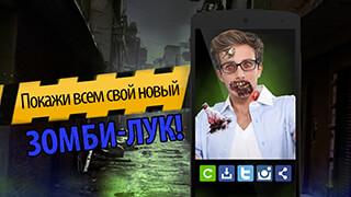 Zombie: PhotoYou скриншот 2