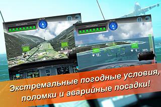 Mayday 2: Terror in the Sky. Emergency Landing скриншот 2