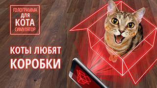 Hologram For Cats: Simulator скриншот 1