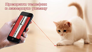 Laser Cat Simulator 2016 скриншот 1