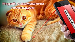 Laser Cat Simulator 2016 скриншот 2