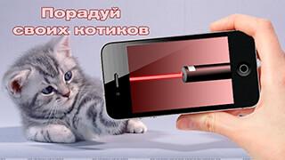 Laser Cat Simulator 2016 скриншот 3