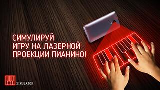 Hologram Piano Simulator скриншот 1