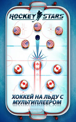 Hockey Stars скриншот 1