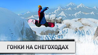 Snowboarding: The Fourth Phase скриншот 2