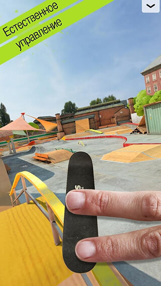 Touchgrind Skate 2 скриншот 1