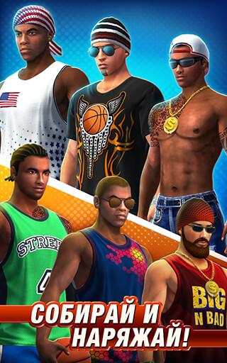 Basketball Stars скриншот 4