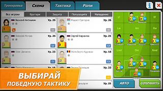 11x11: Футбольный менеджер скриншот 4