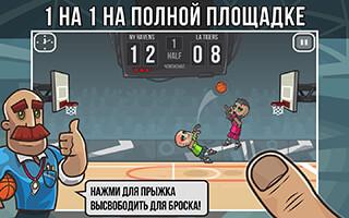 Basketball Battle скриншот 1