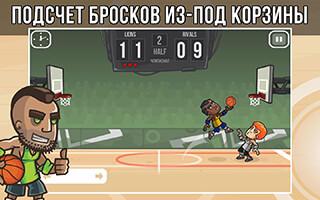 Basketball Battle скриншот 2