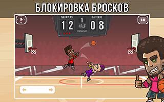Basketball Battle скриншот 3