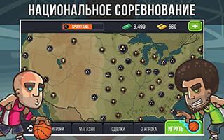Basketball Battle скриншот 4