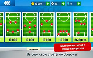 Mini Football: Championship скриншот 4