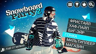 Snowboard Party 2 Lite скриншот 2