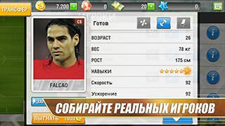 Real Football 2013 скриншот 2