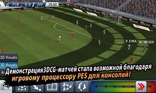PES Club Manager скриншот 2