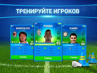 Online Soccer Manager: OSM скриншот 2