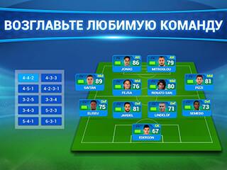 Online Soccer Manager: OSM скриншот 3