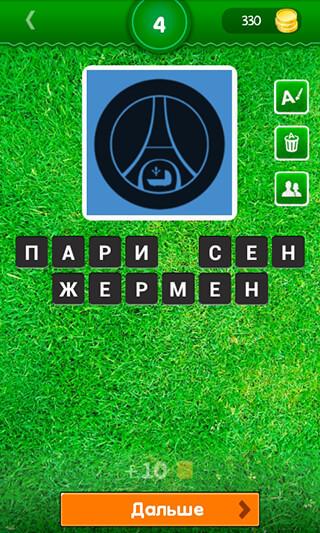 Guess The Football Club скриншот 3