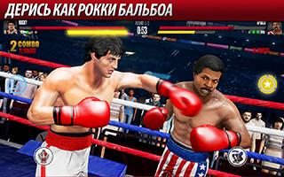 Real Boxing 2: ROCKY скриншот 1