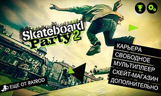 Skateboard Party 2 Lite скриншот 2