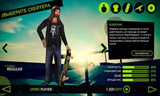 Skateboard Party 2 Lite скриншот 4