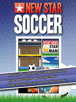 New Star Soccer скриншот 1