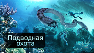 Spearfishing 3D скриншот 4